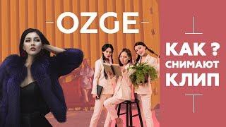 backstage Айдана Меденова,ozge-как снимают Казахстанские клипы, Гакку