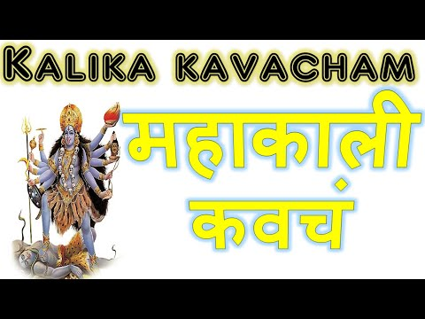 Shree Kalika Kavacham To Remove Negative Energy - काली कवच