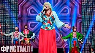 Фристайл & Нина Кирсо - Желтые розы (Live 2017)