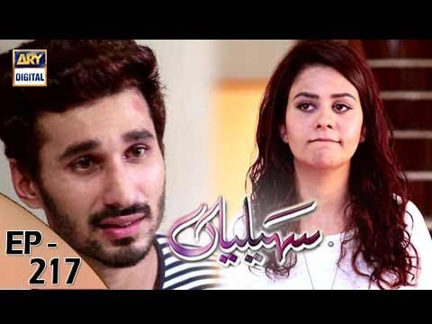 Saheliyaan - Ep 217 - 6th September 2017 - ARY Digital Drama