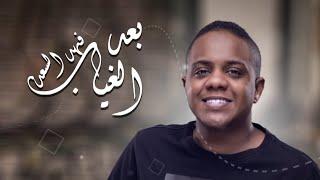 Fahad Al-Saad  | فهد السعد - بعد الغياب (النسخة الأصلية)