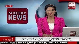 Ada Derana Lunch Time News Bulletin 12.30 pm - 2018.09.11 Thumbnail