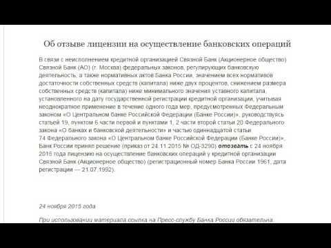 Центробанк отзывает лицензию у АО Связной Банк, 24 ноября 2015 года
