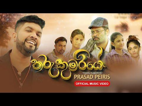Tharu Kumariye   Prasad Peiris (තරු කුමරියේ) Official Music Video   New Song 2021