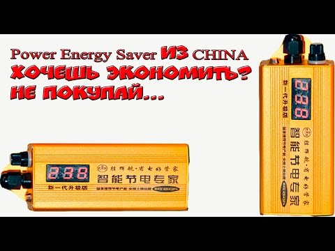 Power Energy Saver из CHINA