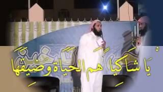 الداعية منصور السالمي...... الهي وقفت دموعي تسيل