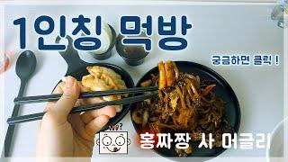 짜장면 먹방 군만두랑 찹쌀탕수육 꿀맛탱 리얼사운드 jj…