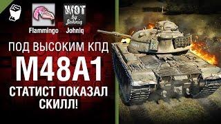 M48A1 - Статист показал СКИЛЛ! - Под высоким КПД №67 - от Johniq [World of Tanks]