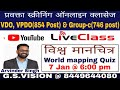 WORLD MAPPING QUIZ-1 ।। G.S.VISION ONLINE CLASSES