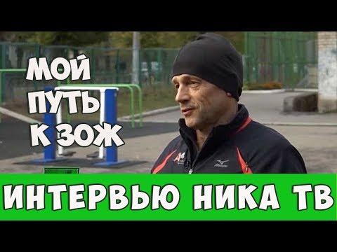 Дмитрий Покревский как я изменил свою жизнь после 55.Интервью телеканалу НИКА ТВ