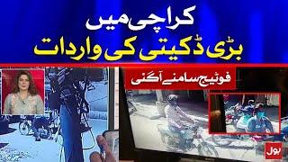 Karachi 30 Million Rupees Robbery CCTV Footage   BOL News