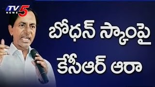 CM KCR Serious on Bodhan Forgery Challan Scam   TV5 News