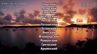 БЮРО ПЕРЕВОДОВ КИЕВ(, 2013-11-11T21:17:52.000Z)
