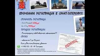 Временная регистрация в Санкт-Петербурге.(, 2013-01-09T12:38:47.000Z)