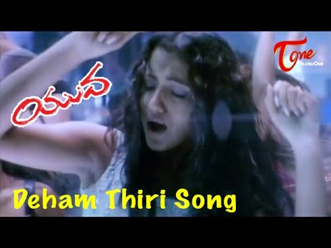 Deham Thiri Song | Yuva Movie Songs | Siddartha | Trisha