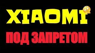 видео фирменный магазин Xiaomi в России