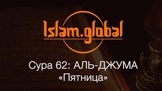 "Сура 62: ""Аль-Джума"" (Пятница)"
