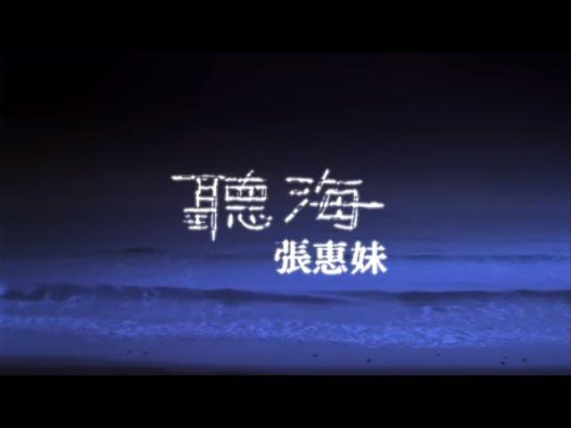 張惠妹 A-Mei - 聽海 官方MV (Official Music Video)