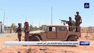لجنة أردنية عراقية للإشراف على أمن الحدود - (18-2-2018)