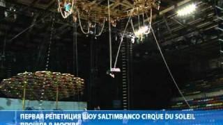 Репетиция Cirque du Soleil в Москве