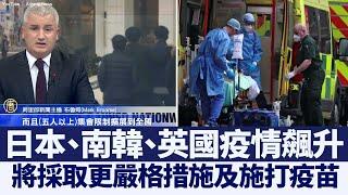 日本、南韓、英國疫情飆升 將採取更嚴格措施|@新唐人亞太電視台NTDAPTV |20210105 - YouTube