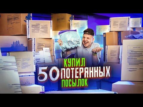 Купил 50 ПОТЕРЯННЫХ ПОСЫЛОК С ПОЧТЫ! А там...