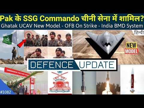 Defence Updates #1082 - Ghatak UCAV New Model, OFB On Strike Again, F-35 For India, India BMD System