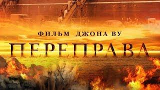 «Переправа» — фильм в СИНЕМА ПАРК