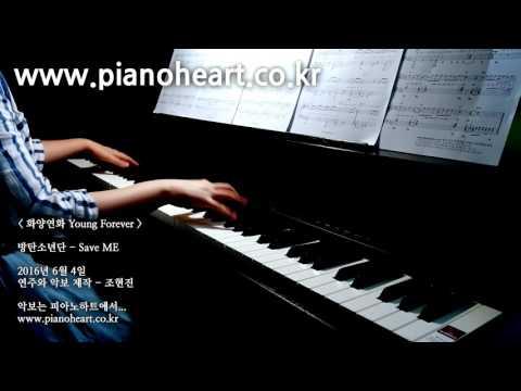 방탄소년단(BTS) - Save ME 피아노 연주, Pianoheart