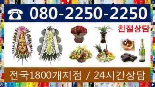 5단화환 080-225O-225O 사천시민장례식장삼천포…