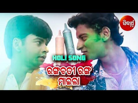 Rangabati Ranga Maila | Album - Rangabati Ranga Maila | WORLD MUSIC