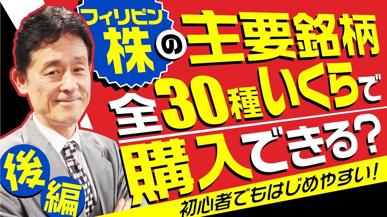 【王道】フィリピン主要30銘柄は〇〇万以下で購入できる!?