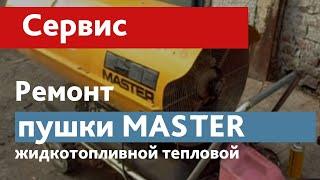 Жөндеу жидкотопливной жылу зеңбіректер MASTER қызметкері сервис орталығының ТД Электрагрегаттар, г Новосибирск ч 1