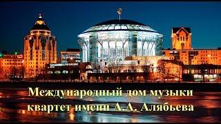 Час Бетховена Квартет им А А Алябьева Г Ширинская и А Калачев