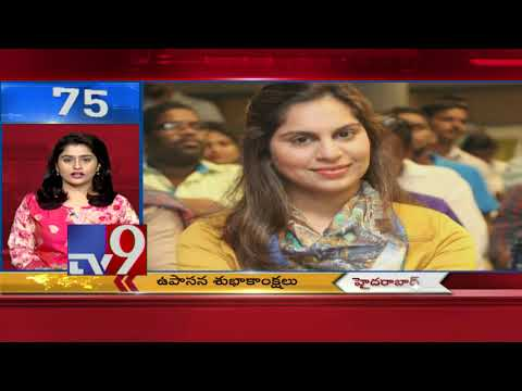 SunRise 100 || Speed News || 16-10-2018 - TV9