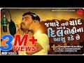Jignesh barot -Jyare Tari Yaad Aave Che Dil Lohina Aashu Rade Che HD Video New Gujarati Song