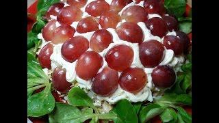 Необыкновенно красивый и вкусный Салат Тиффани. Рецепт на Новый Год