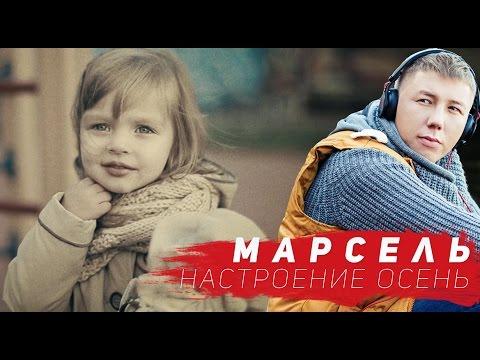 МАРСЕЛЬ - Настроение Осень (Official video)