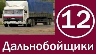 Дальнобойщики 1 сезон 12 серия - Левый груз