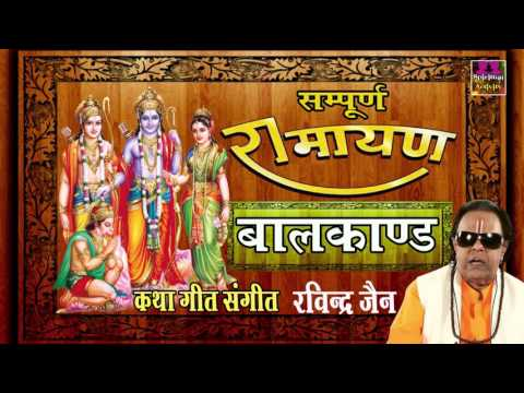 सम्पूर्ण रामायण ॥ बालकाण्ड# Ravindra Jain || Story Of Shri Ram || Spiritual Activity