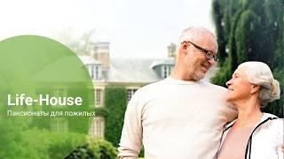 Частные дома престарелых в Киеве и Киевской области - Life-House
