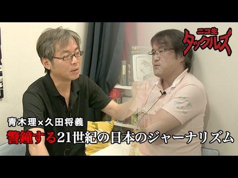 青木理氏「65年で解決済みはその通りだが、個人請求権は消えてない。そもそも日本が酷い事をした事を考えると文氏の『謙虚に〜』は一理ある。嫌韓定着が怖い」