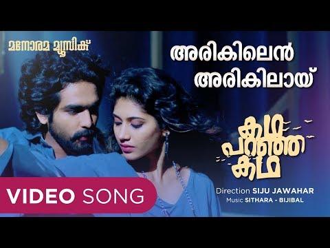 ARIKILEN song from KADHA PARANJA KADHA | SIDDHARTH MENON | Dr. Siju Jawahar