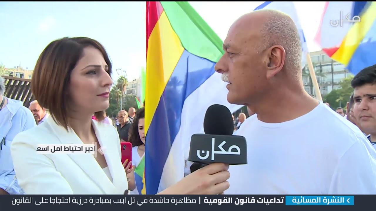 نشرة  الاخبار المسائية من قناة مكان 33  5.8.2018