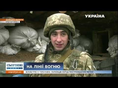 Сегодня: Бойовики знову обстріляли українські позиції із забороненої зброї