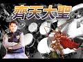 《齐天大圣》-华晨宇 《天籁之战》 drum cover  -樂窩音樂坊