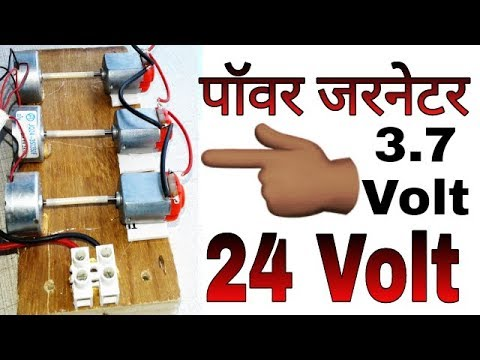 Power Generator 3.7 Volt to 24 volt Dc, Easy Homemade, How to Make Power Generator, Learn everyone