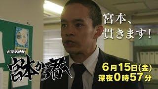 6月15日(金)深夜0時57分放送】 高級感あるデザインを見つけた宮本(池松...