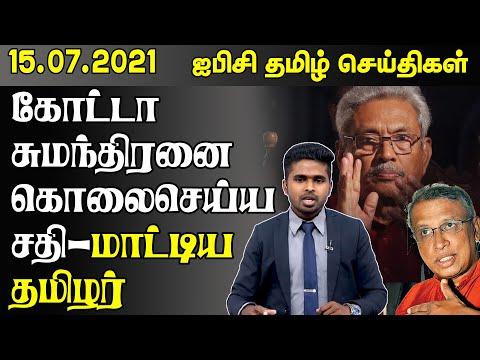 இலங்கையின் இன்றைய பிரதான செய்திகள் - 15.07.2021   Srilanka Tamil News Today