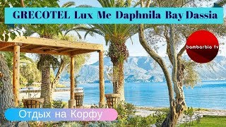 ГРЕЦИЯ. Grecotel Lux Me Daphnila Bay Dassia 5* - обзор отеля на острове Корфу